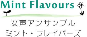 女声アンサンブルMint Flavours